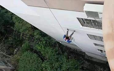 高空外墙防水工程