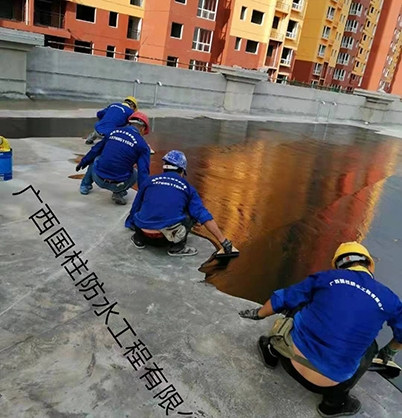 地下室防水施工现场