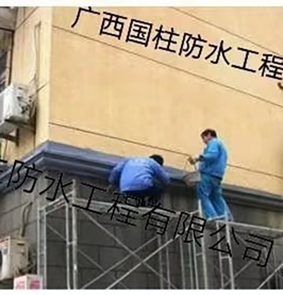 高空外墙防水