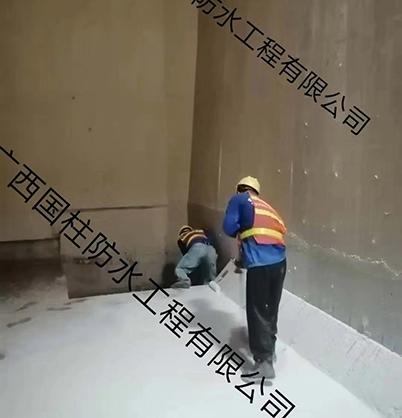 地下室堵漏施工作业
