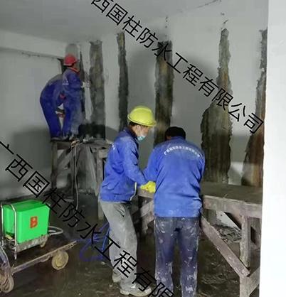 地下室堵漏施工现场